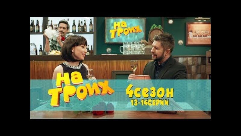 Юмористический сериал: На троих 4 сезон 2018 - 13-14 серия 4 сезон   Дизель Студио, Украина, ictv
