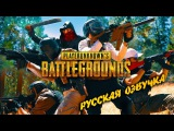 MOVIE BATTLEGROUNDS REAL LIFE/ ФИЛЬМ PLAYERUNKNOWN'S BATTLEGROUNDS В РЕАЛЬНОЙ ЖИЗНИ (PUBG)