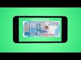 Приложение для 200 и 2000 рублей