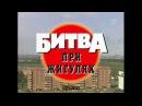 Криминальная Россия Битва при Жигулях