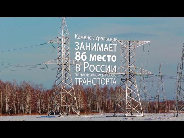 Микрофильм.Сети Урала.Каменск Уральский