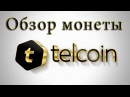 Обзор ICO Telcoin. Прогноз Телкоин на 2018 год. telcoin /Bitcoin/Stellar/Ripple/Monero/DASH/NEM /Ethereum/CARDANO