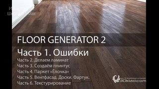 Ошибки Floorgenerator в 3D Max Ч 1 из 6
