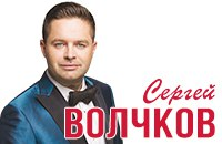 Купить билеты на Сергей Волчков