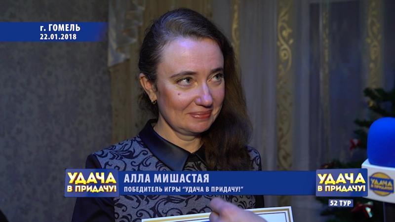 Инженер-конструктор Алла Мишастая из Гомеля выиграла внедорожник 22.01.2018 г.