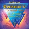 Игрокон 2017 Москва — фестиваль настольных игр