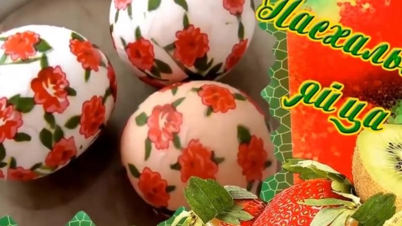 Пасхальные яйца в технике декупаж_Easter eggs in decoupage technique