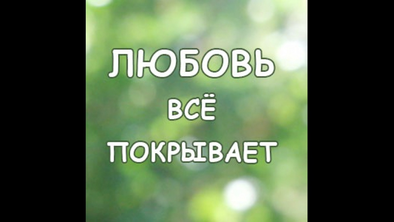 ЛЮБОВЬ все переносит ( его моральные,физические,материальные недостатки...)