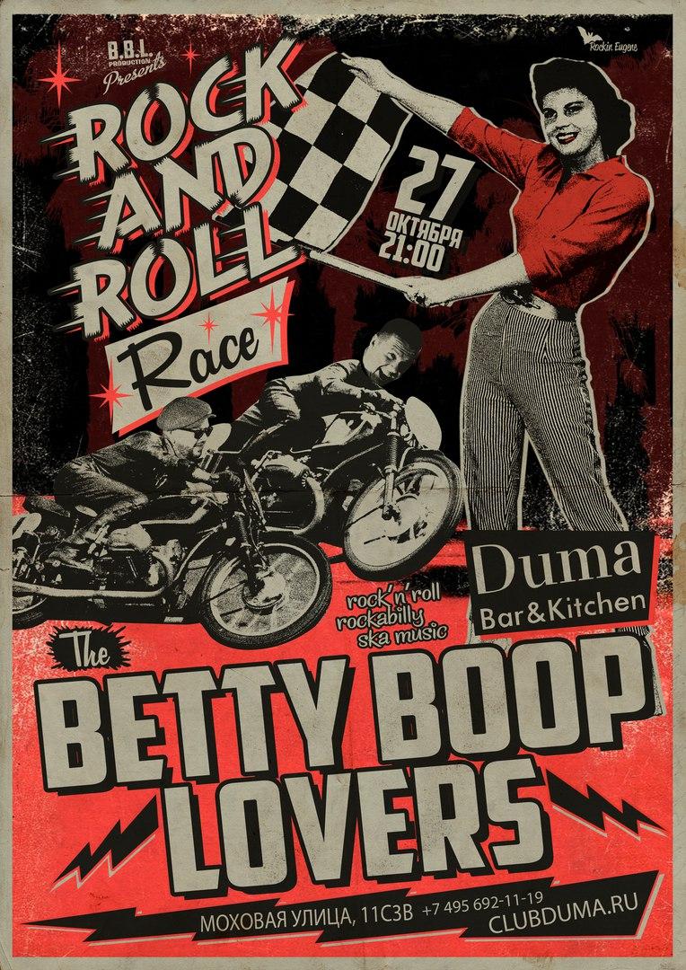27.10 The Betty Boop Lovers в клубе Дума!