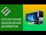 Отключения автоматического обновления драйверов в Windows 10, 8, 7 🔄🚫💻
