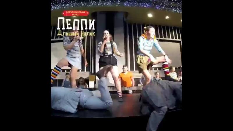 Премьера мьюзикла «Пеппи длинный чулок» с 22-25 марта