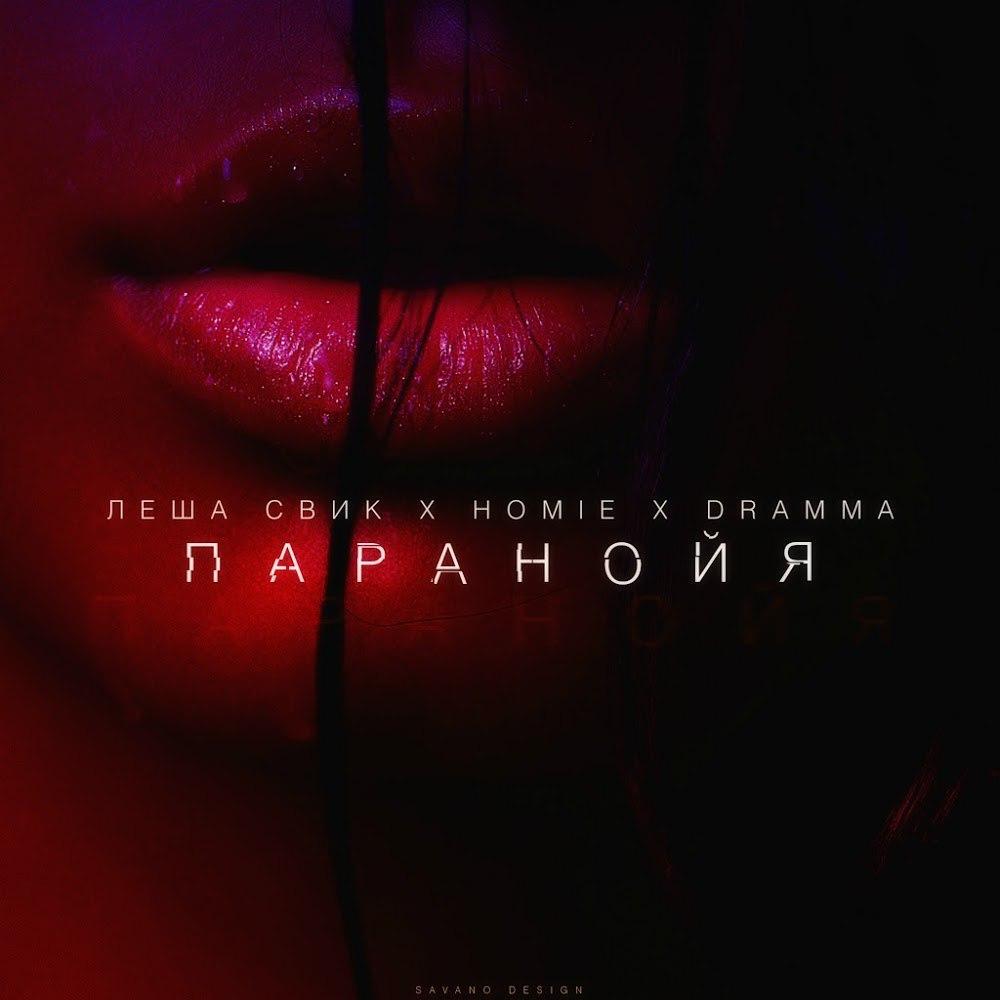 Homie feat. Леша Свик, Dramma - Паранойя