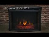 Электрический очаг для камина Firespace 33 SIR