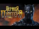 Чёрная Пантера - В кино с 26 февраля 2018