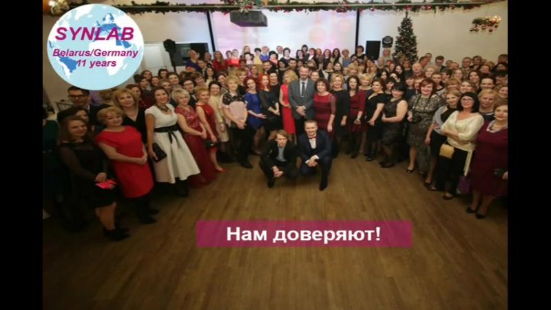 СИНЛАБ в Беларуси 11 лет - наша Команда