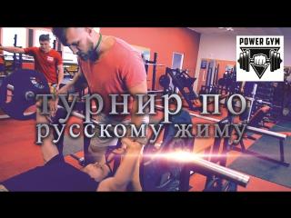 D.M.G. - Турнир по русскому жиму в POWER GYM