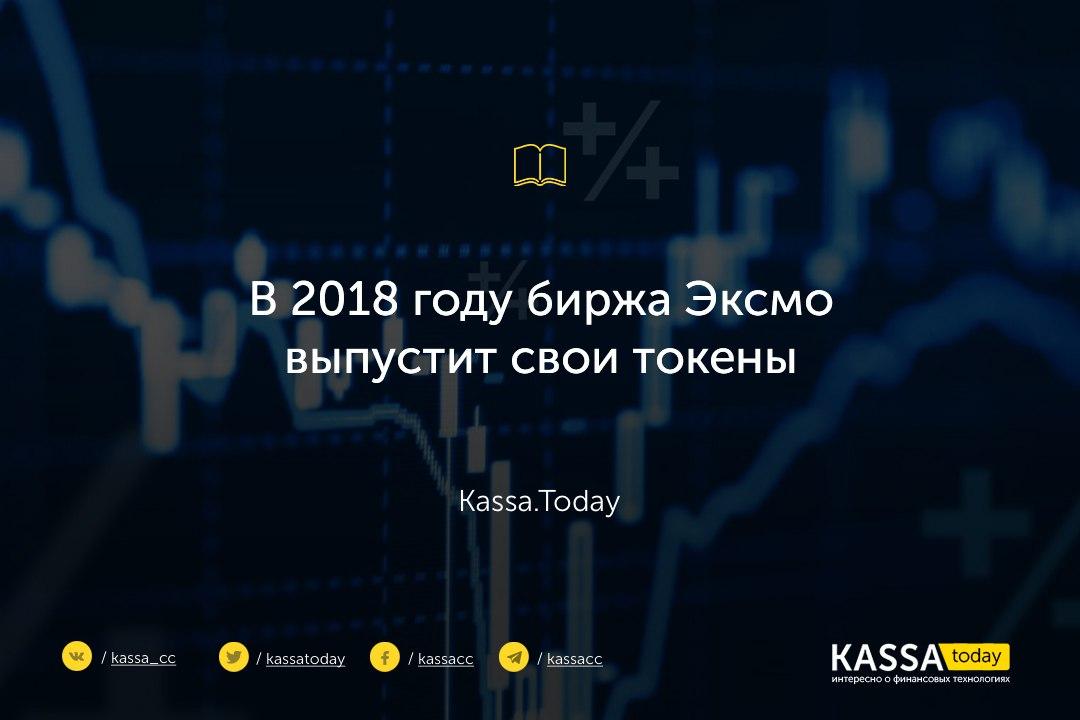 В 2018 году на биржах вводится новая система расчета валют