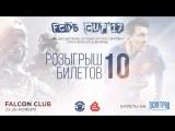 Розыгрыш 10 билетов на троих на турнир FCDB CUP'17