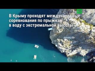 Международные соревнования по клифф-дайвингу в Крыму