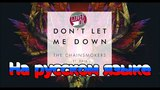 The Chainsmokers - Don't Let Me Down ft. Daya Rus cover На русском Дарья Селиванова
