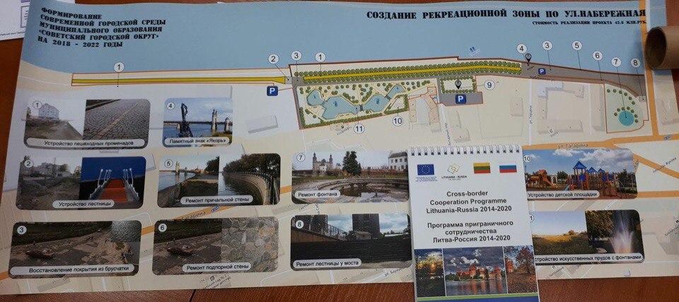 Муниципалитеты региона смогут получить до 1 млн. евро по программе приграничного  сотрудничества