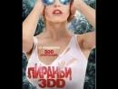Пираньи 3DD (2012) BDRip