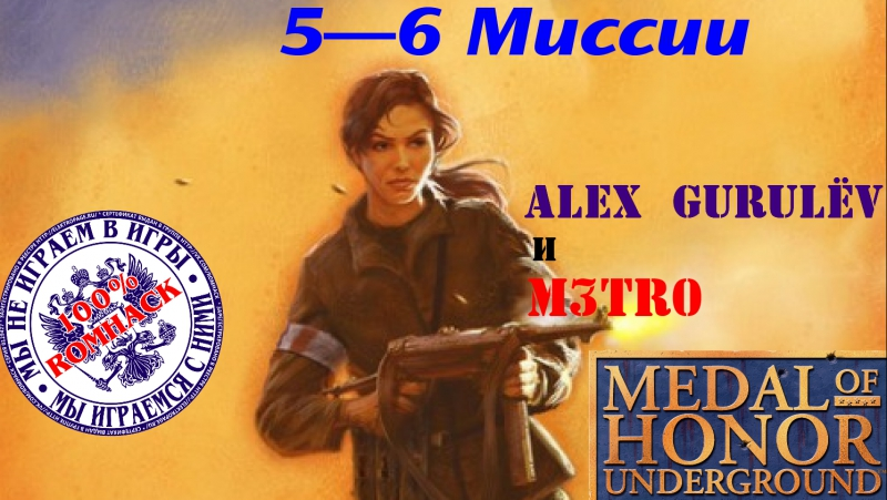 [PS1] Medal of Honor: Underground [TRus by Vector] — Alex Gurulev M3tro