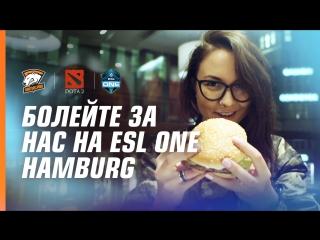 ESL ONE Hamburg 2017: мы готовы! Болейте за VP на первом мейджоре сезона