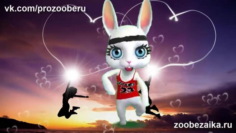 Я люблю тебя одну! Музыкальное признание подарок на День Влюбленных от ZOOBE Муз Зайка2