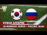Корея - Россия. Прямая трансляция матча Кубка Алгарве (женщины)