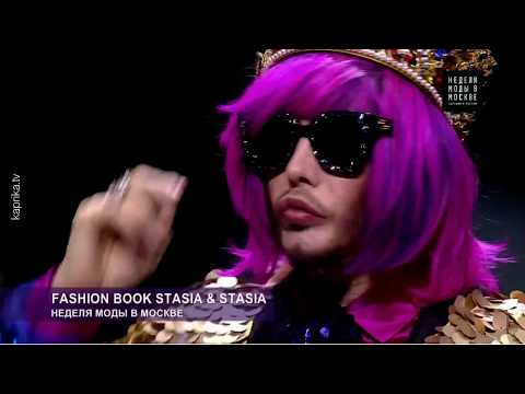 FASHION BOOK STASIASTASIA 2018 | MOSCOW FASHION WEEK | kaprika MEDIA