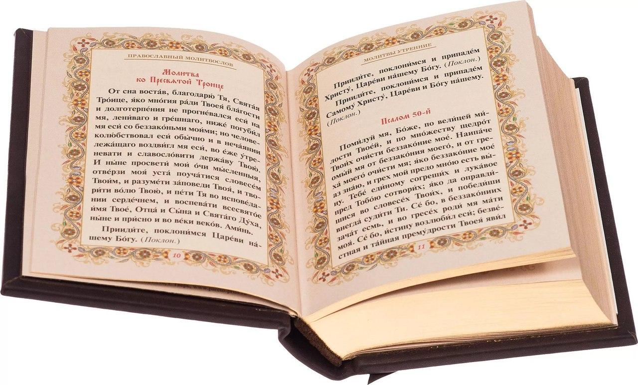 Полный православный молитвослов