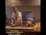 ПРИКЛЮЧЕНИЯ ПАДДИНГТОНА 2 - Кастет Макгинти