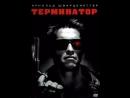 Терминатор / The Terminator (1984) HDRip