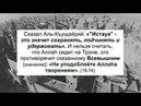 Сура 20 Аят 5 не значит «вознесся на Трон». Ответ университета «Аль-Азhар»