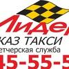 Лидер. Заказ такси в Челябинске: 245-55-55