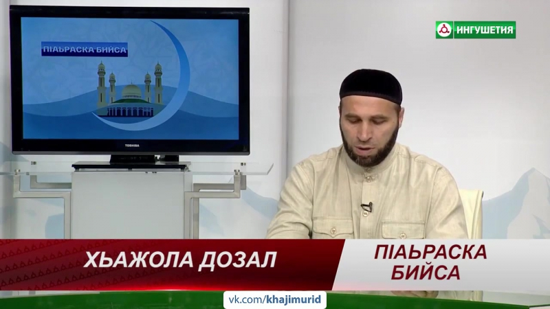 © Плиев Мухьаммад - «Хьажола дозал» 16.08.2017