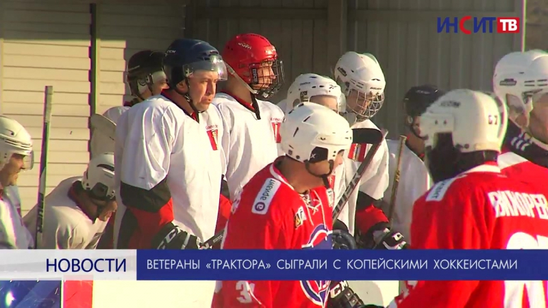 Ветераны «Трактора» сыграли с копейскими хоккеистами