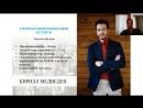Презентация Элизиум от Лидера компании Кирилла Медведева