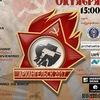 7 и 8 октября   рок-фестиваль БЕЛОМОР-БУГИ 2017