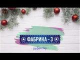 Премьера лирик-видео! Фабрика звезд-3 - Новый год