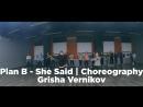 She Said   Choreography   Grisha Vernikov   Dance Class