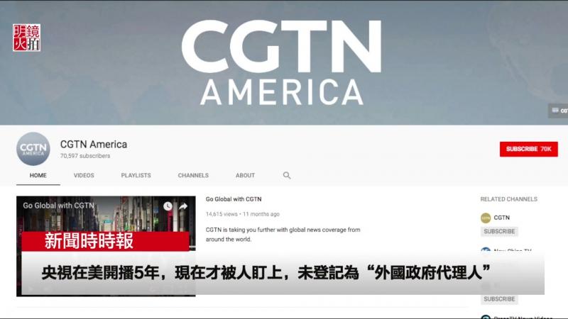 央視在美開播5年,現在才被人盯上,未登記為-外國政府代理人-(《新聞時時報》2017年12月21日) - YouTube