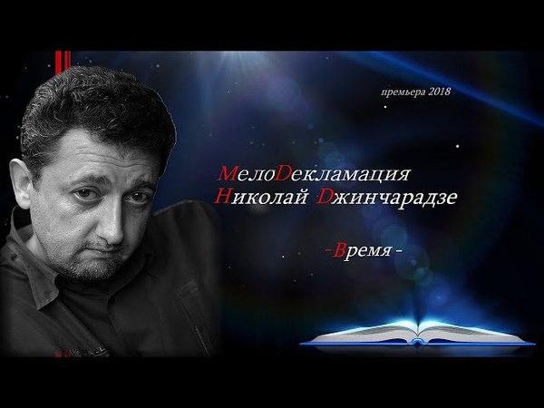 Мелодекламация - Время - Николай Джинчарадзе NEW 2018