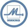 МОСКОВСКИЙ ЗАВОД «МИКРОМАШИНА» МИКМА