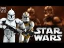 BRIGHT FUTURE Солдаты-клоны - Немного о Star Wars 4