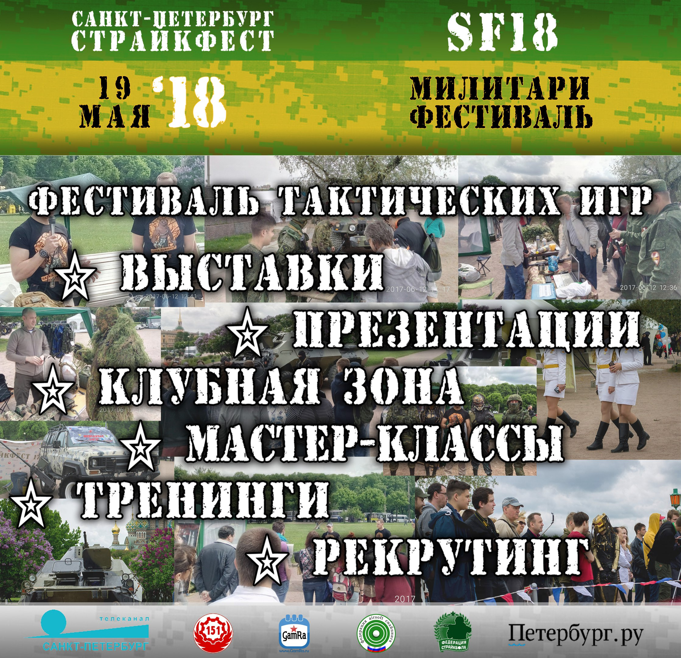 Фестиваль военно-тактических игр СТРАЙКФЕСТ 18, Санкт-Петерубрг