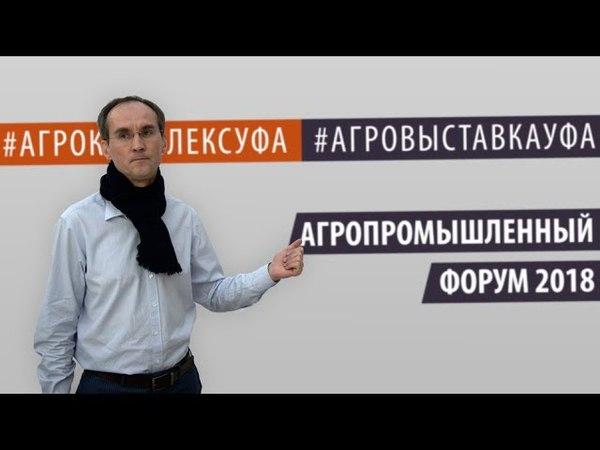 О важности бизнес планирования проекта Агрофорум Уфа Агрокомплекс