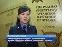 ГТРК ЛНР Генпрокуратура возбудила уголовное дело против сотрудника военной комендатуры Луганска
