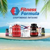 Спортивное питание в Смоленске Fitness Formula™